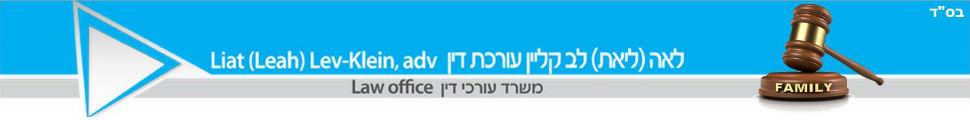 ליאת לב קליין, משרד עורכי דין, Liat Lev-Klein